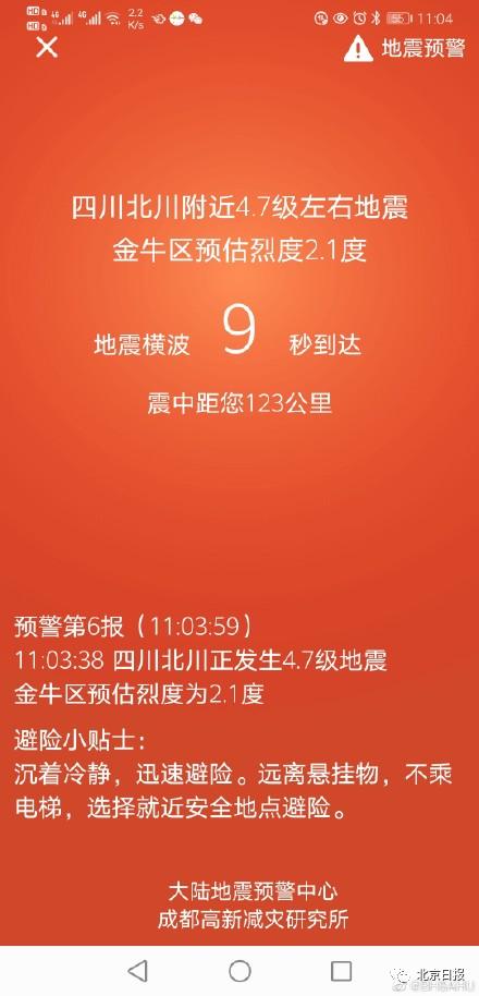 今天凌晨四川北川连发三次地震,几乎是同一地点