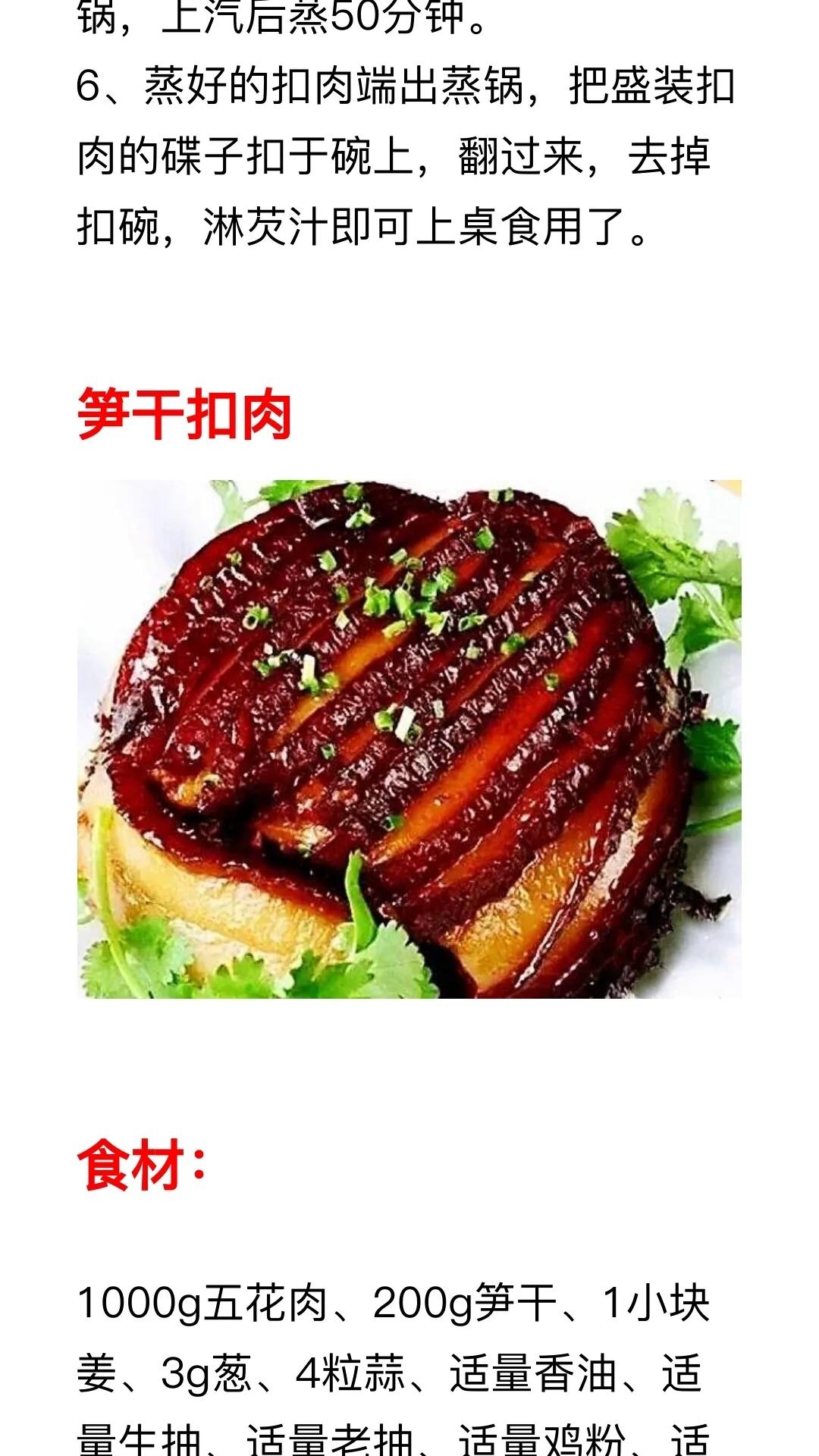 家常扣肉做法及配料 美食做法 第4张