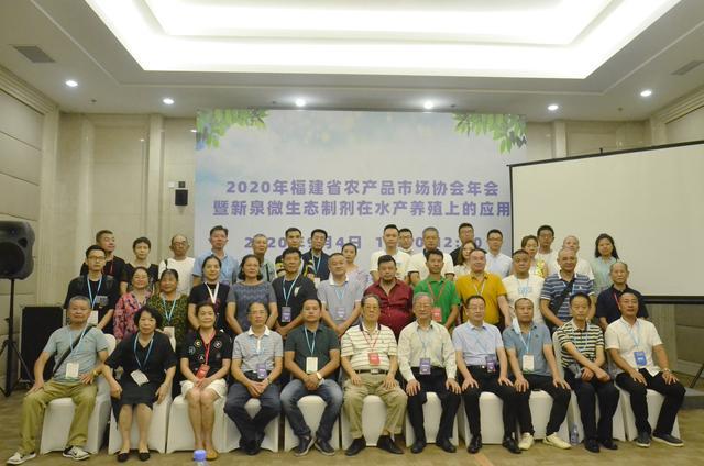 2020年福建省农产品市场协会年会福州举行