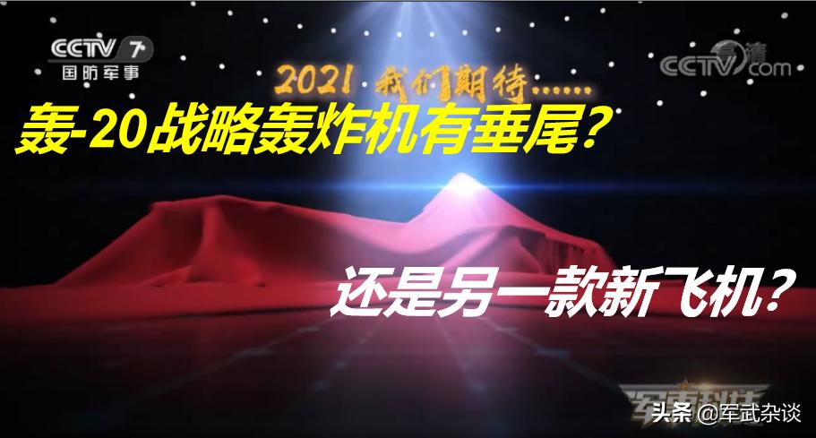 """央视再曝光!轰20有垂尾?还是""""海五代""""?2021年会曝光?"""