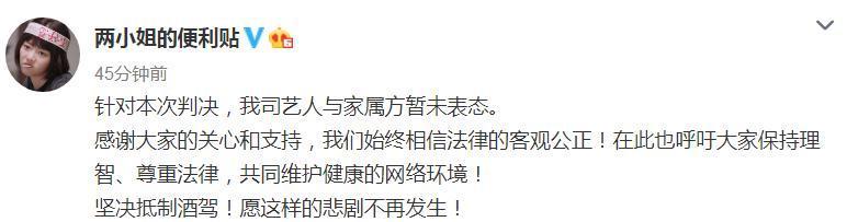 谭松韵妈妈车祸肇事者被判6年,谭松韵工作室发文回应