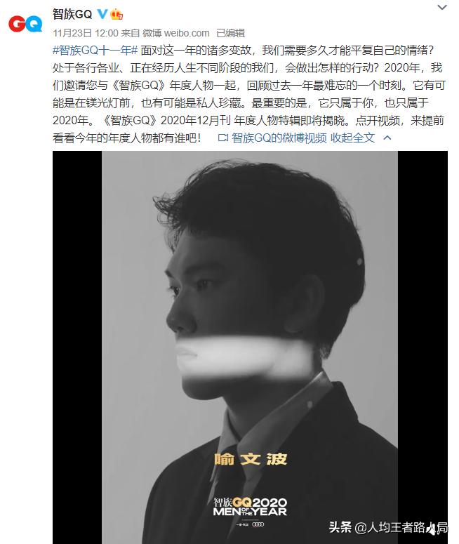 阿水成为电竞新牌面!智族GQ宣布喻文波成为2020年度人物