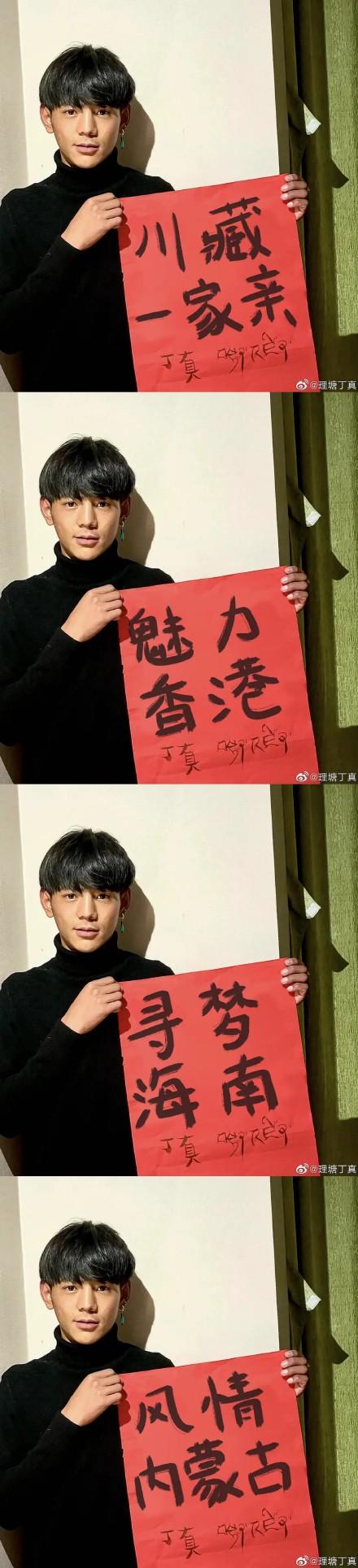 丁真说他的家真的在四川,你们不要再p图了,他写给你们请查收