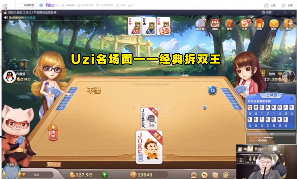 """Uzi喜提欢乐斗地主专属角色""""散豆童子"""",网友:实至名归"""