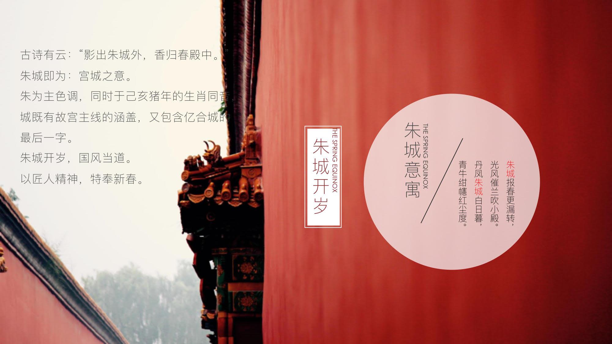 春节不俗气的房地产营销策划--2020新禧宫略国风新春主题策划案