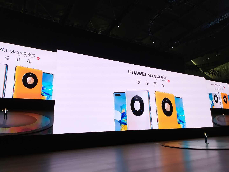 2020华为年度旗舰新品发布盛典,Mate40成为最大亮点