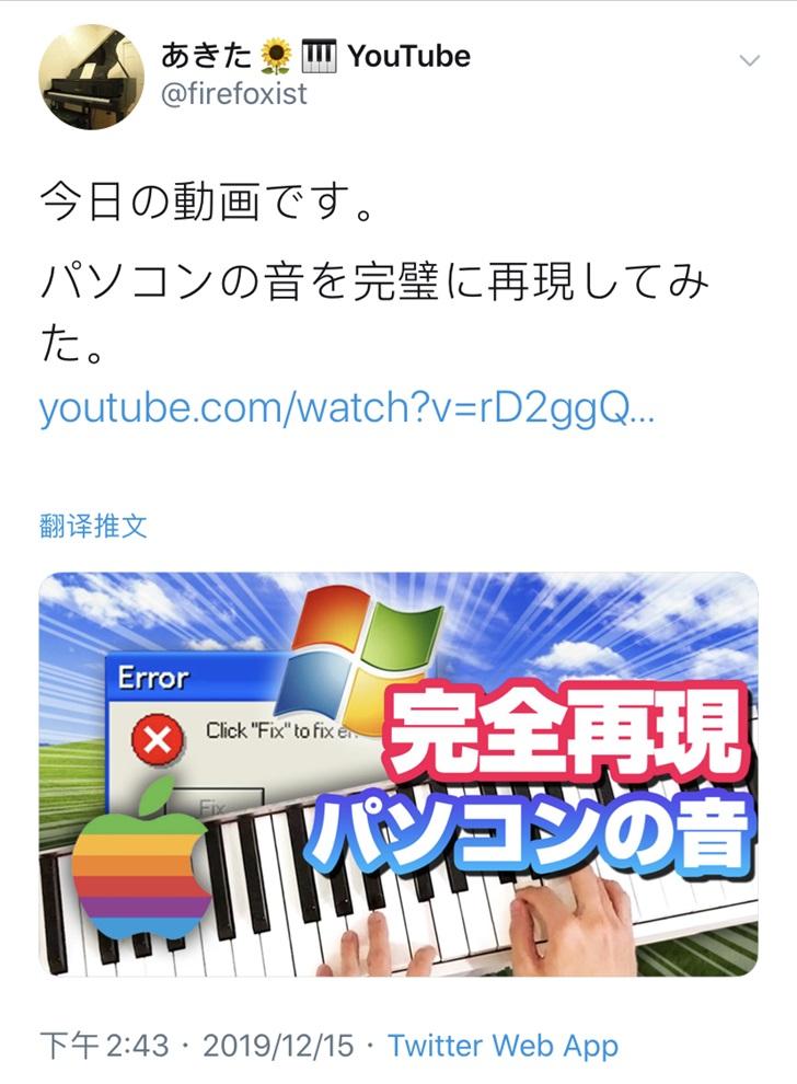 日本高玩脑洞大开:用电子琴成功模拟各版本Windows效果音