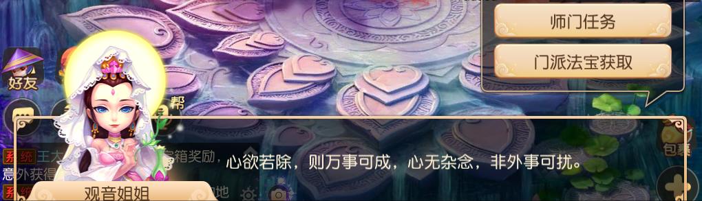 梦幻西游手游:门派法宝怎么用?点这里为你揭秘,速看收藏
