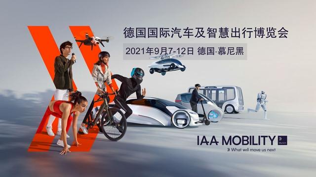 2021德国国际汽车及智慧出行博览会(IAA Mobility)大幕将启