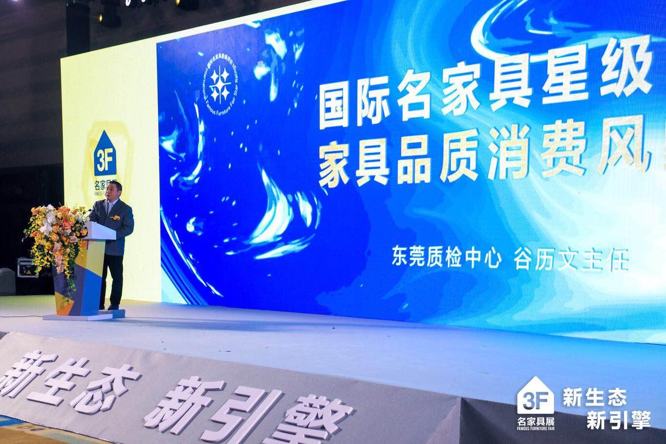 第45届名家具展全新生态平台和五大超级引擎发布