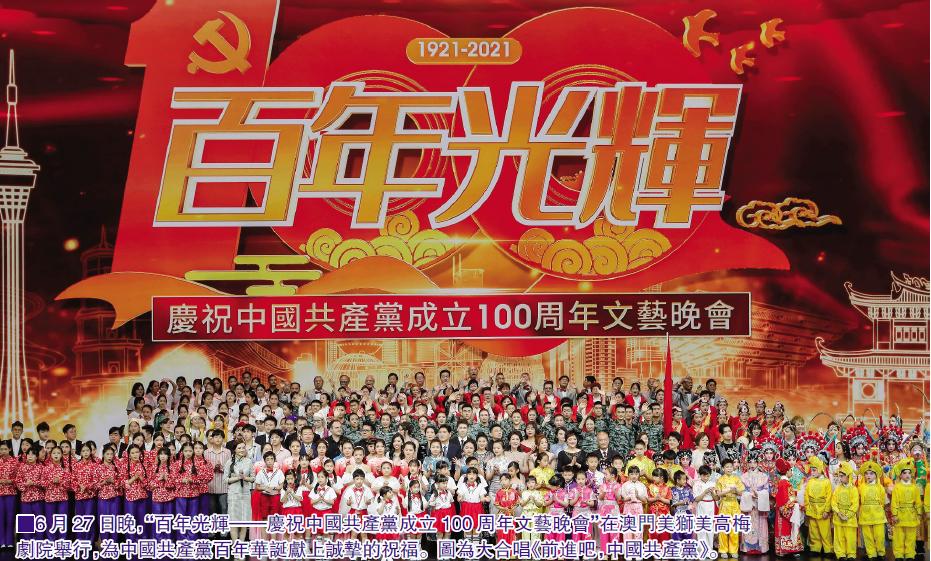 """何敬麟:没有共产党就没有""""一国两制""""的澳门!建党百年与深化澳门""""一国两制""""实践畅想(2)"""