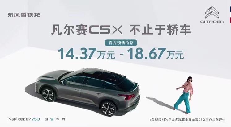 凡尔赛C5 X预售14.37万起,入门即高配,连100块都省了