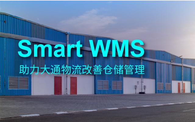 案例 | Smar WMS 助力大通物流改善仓储管理