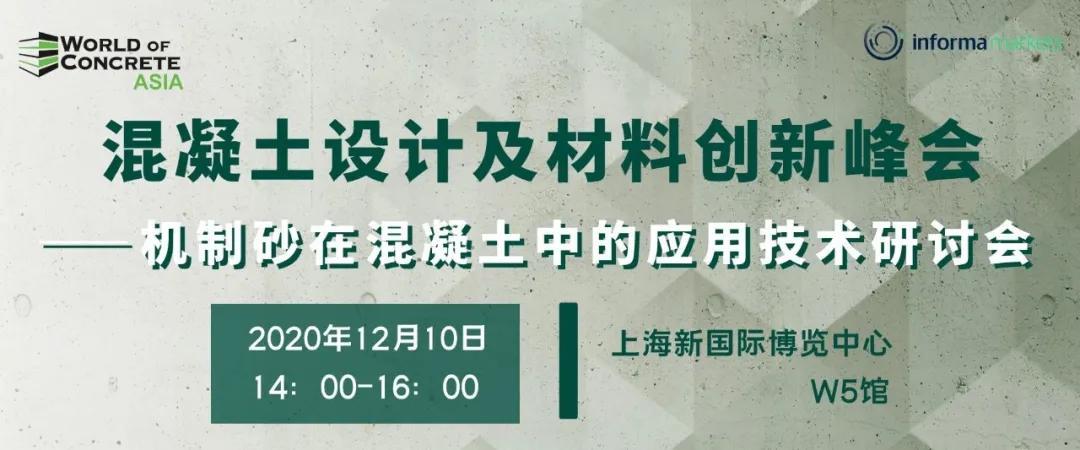 亚洲混凝土学院 | 机制砂在混凝土中的应用技术研讨会