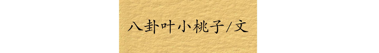 李嘉欣情场20年风流艳史,如何一步步活成绿茶界教科书的?