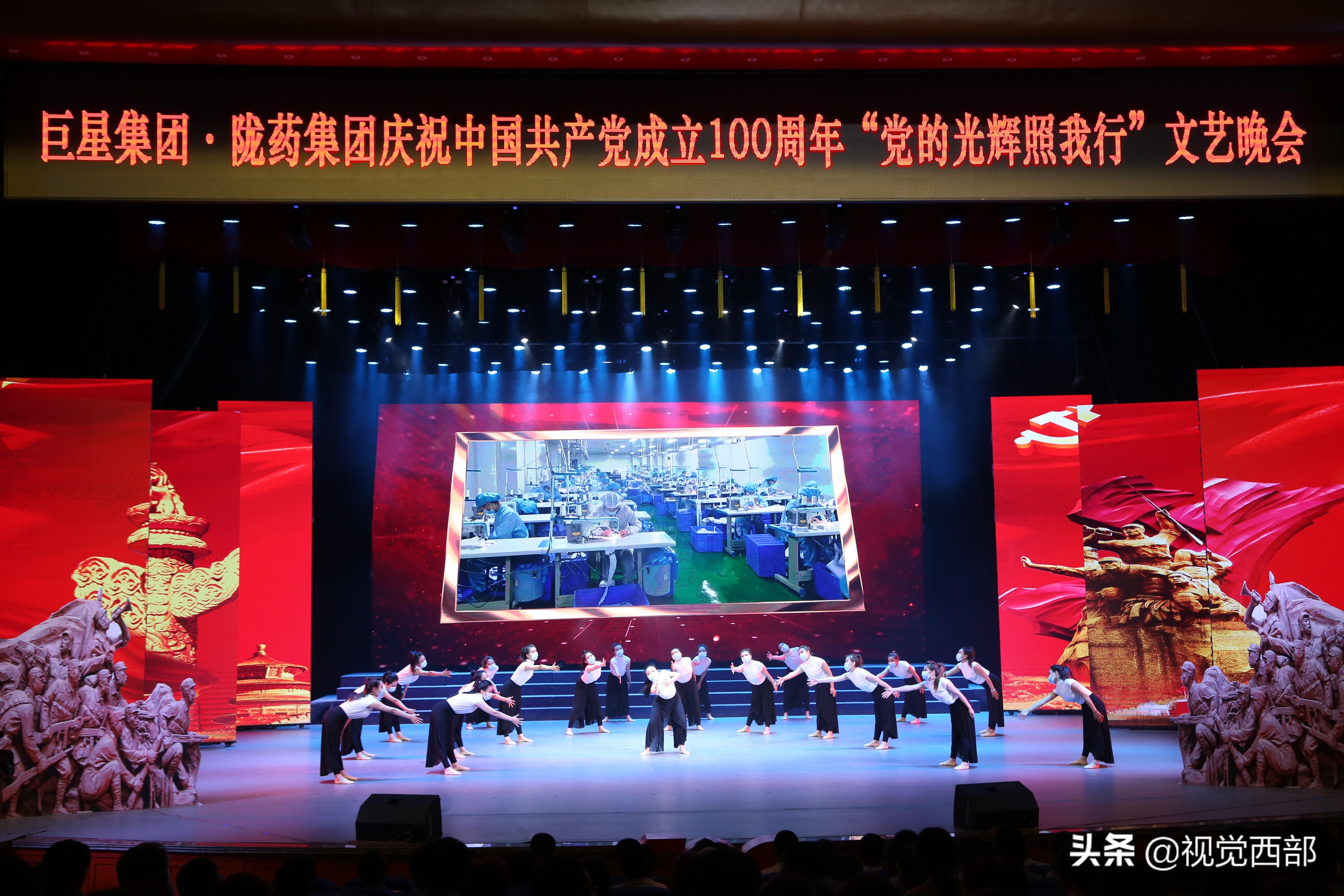 350vip葡亰集团、陇药集团庆祝建党100周年文艺晚会成功举办