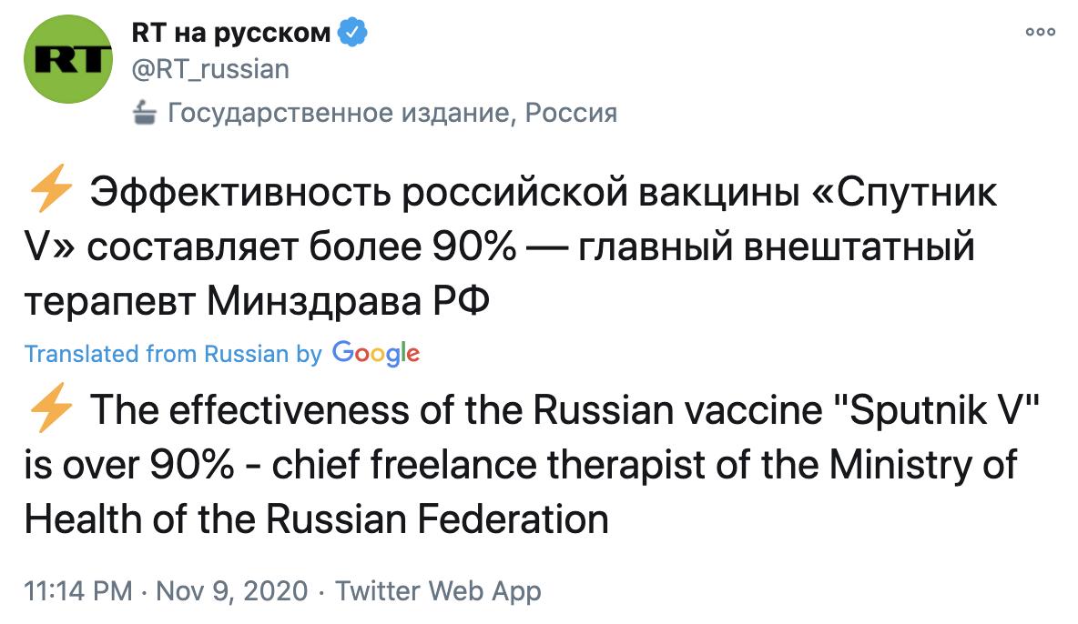 美国辉瑞宣布疫苗90%有效引股市暴涨,俄卫生部随后宣布:俄制疫苗有效性超90%