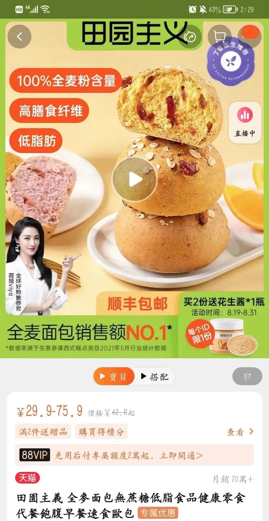 田園主義面包是如何掌握流量密碼,做到淘寶銷量第一的?