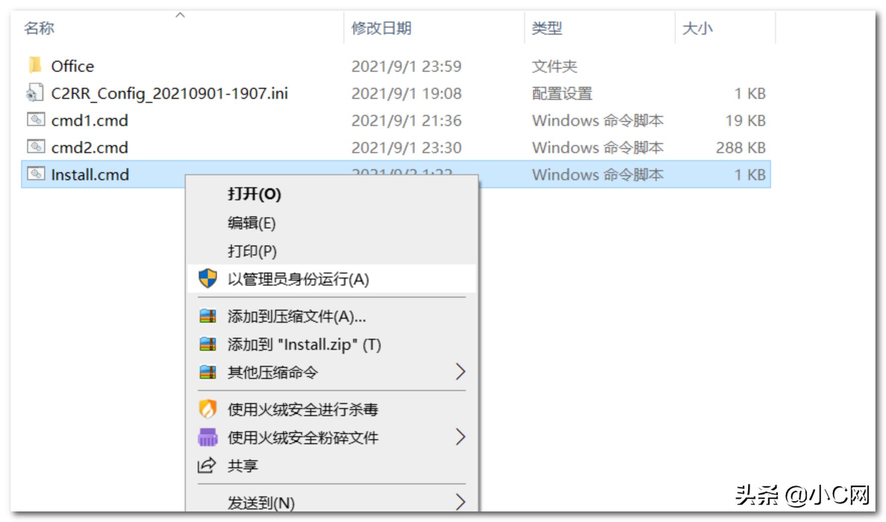 图片[5] - Microsoft office 2021专业版解锁 - 小 C 网
