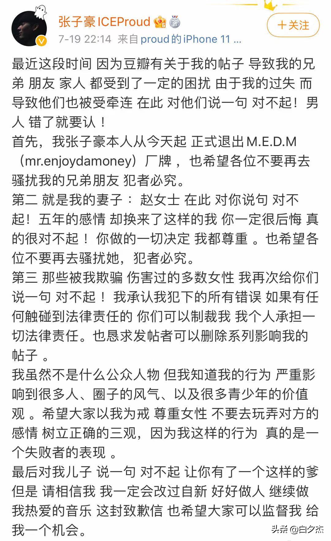 《中国新说唱2020》选手张子豪发文道歉:男人,错了就要认