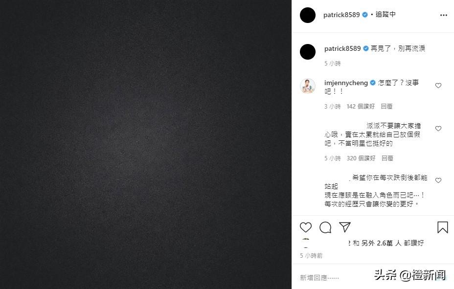 """《想见你》施柏宇陷低潮?社交网发文""""再见了""""惹粉丝担心"""