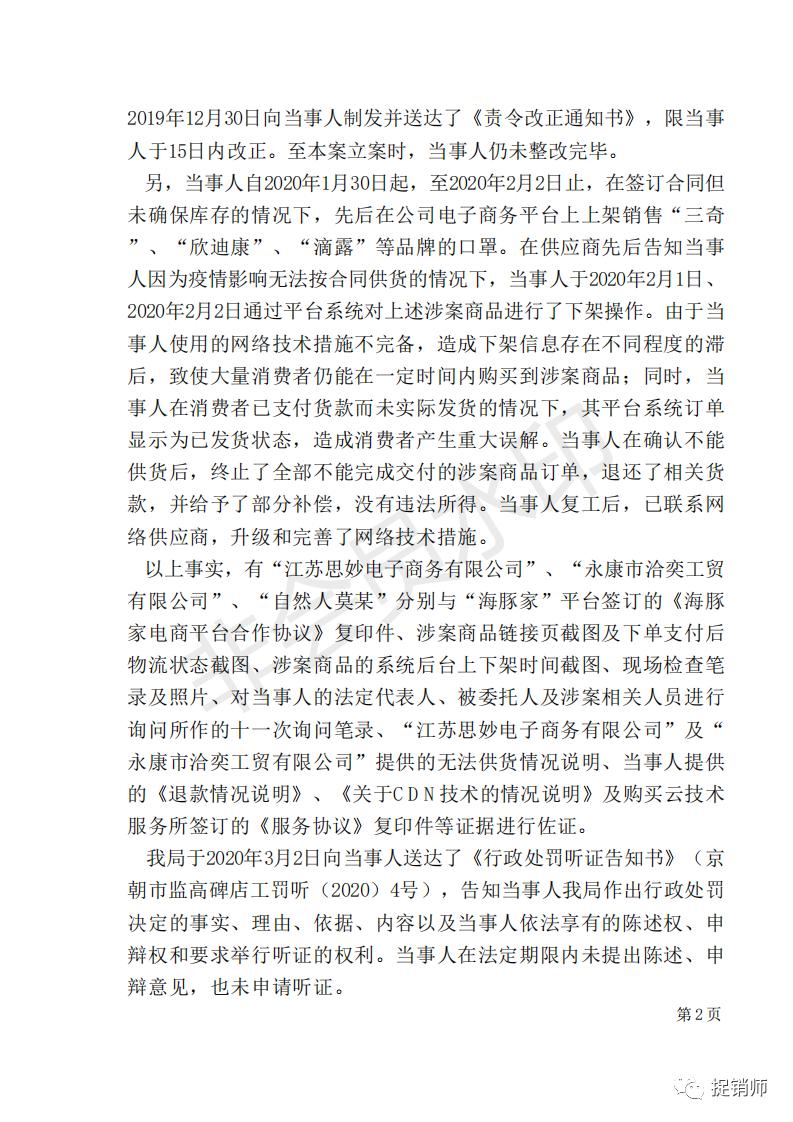 """因海豚家""""口罩""""事件而起,北京凯谱乐公司违规经营被罚23万"""
