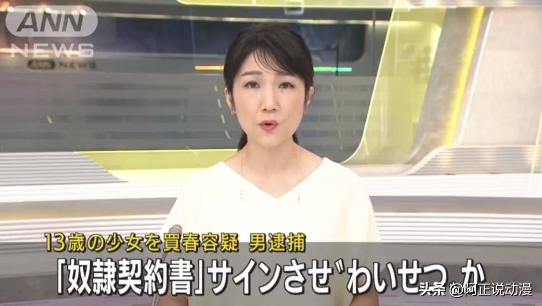 日本男子讓13歲少女簽「奴隸契約書」被逮捕,本子看多了|ACG趣聞