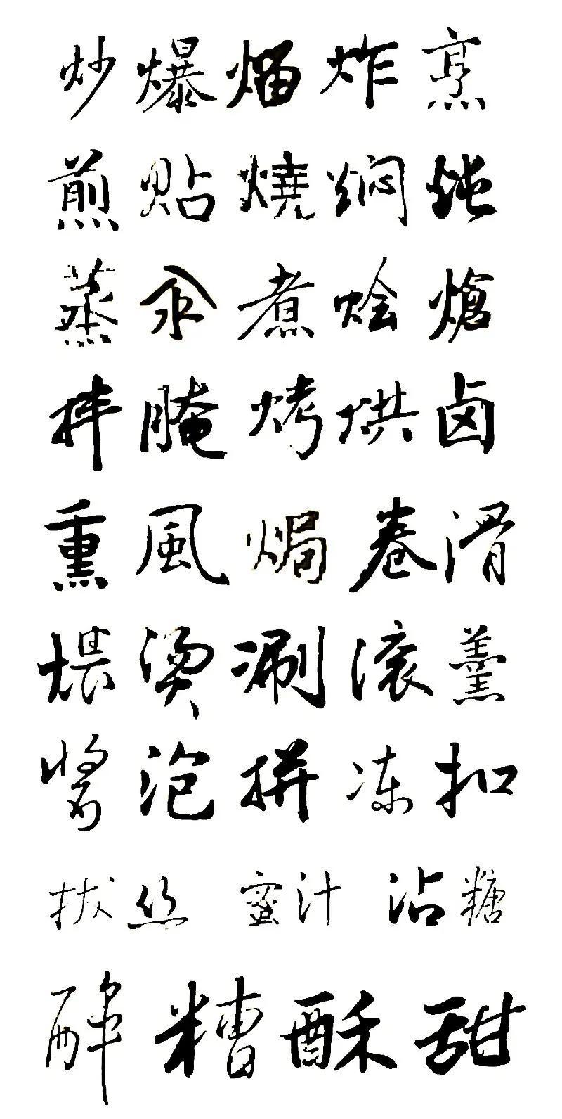 中国传统42种烹调方法 烹调方法 第1张