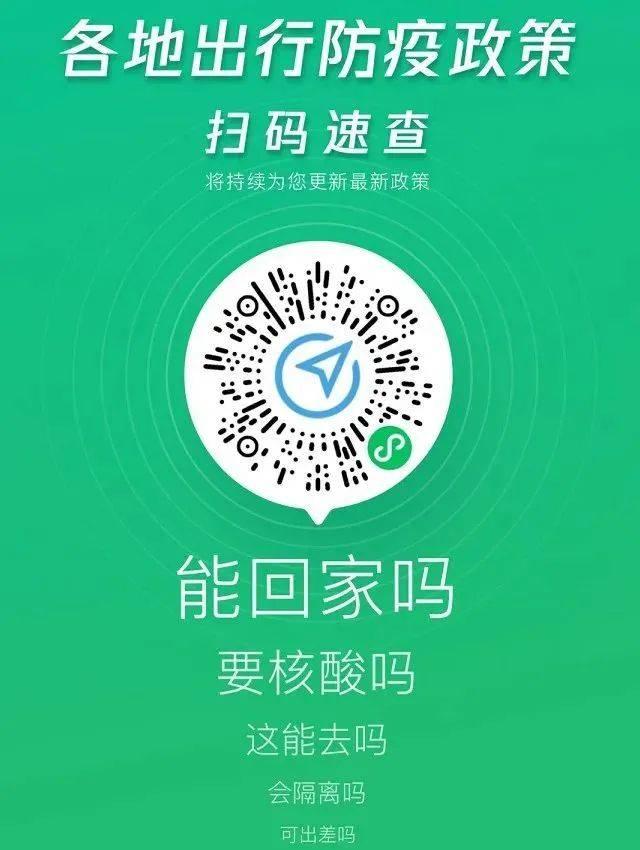 春节出行必看,微信上线各地出行防疫政策查询