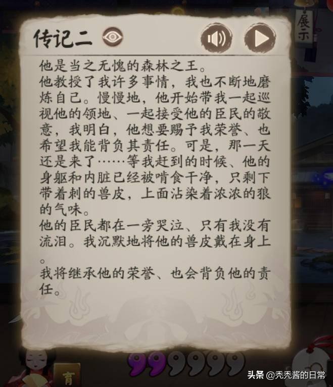 阴阳师新SP初翎山风:过往初现八雷山展卷?疑似前森林之王露面