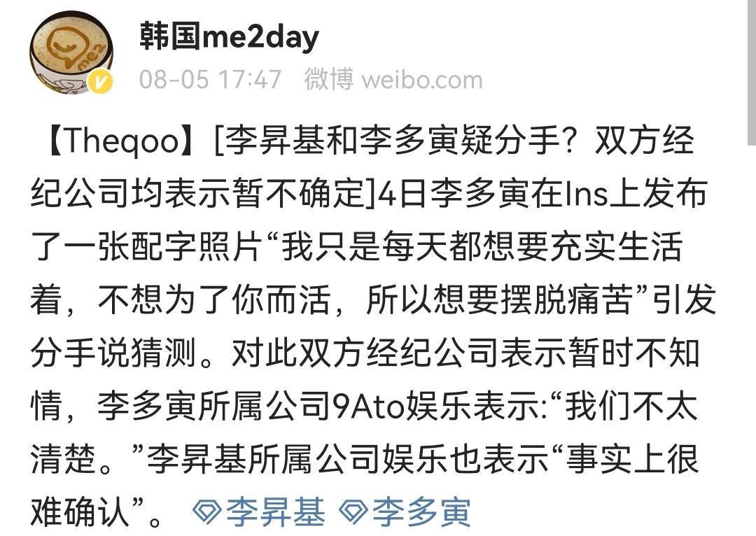 演员李侑菲分手说:我是因为妹妹李多寅和李昇基才受苦的吗