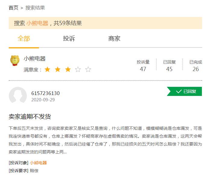 """小熊电器股价上涨""""受阻"""":低研发、高投诉暴露短板"""