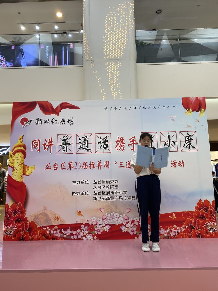 """第23届推普周""""三送""""""""六进""""活动――走进新世纪百货商场"""