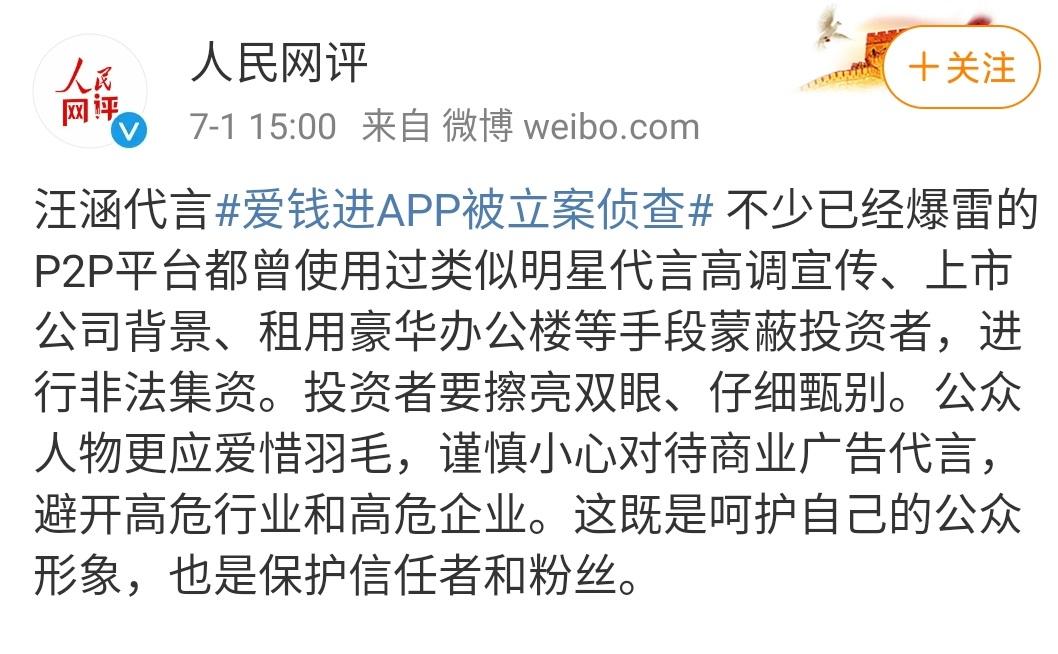 P2P接连暴雷,刘国梁、潘晓婷卷入争议!银保监会@明星:这笔钱是要退的!姚明、郎平等大腕也曾因代言翻过车