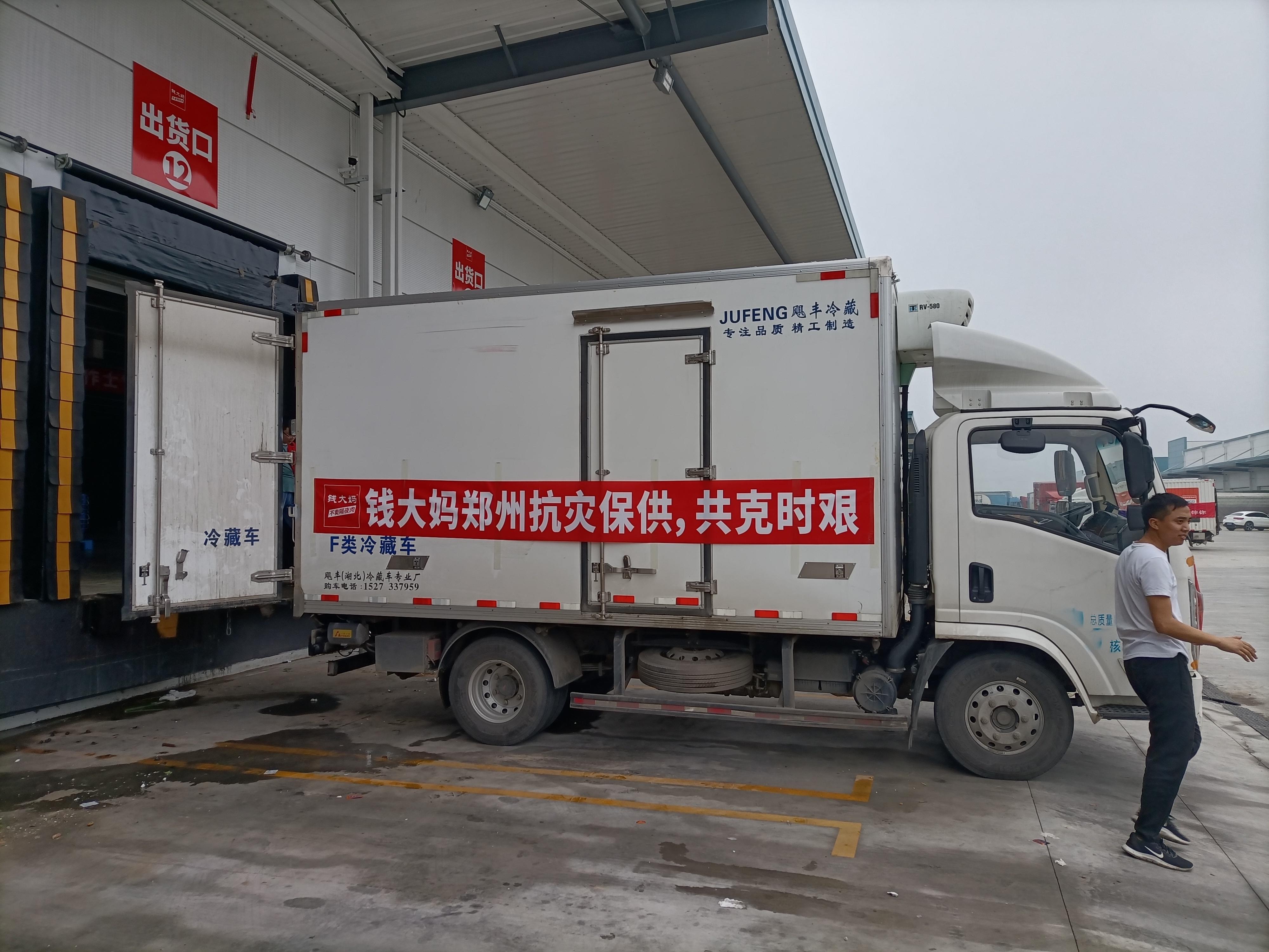 同心协力防汛救灾 钱大妈驰援郑州在行动