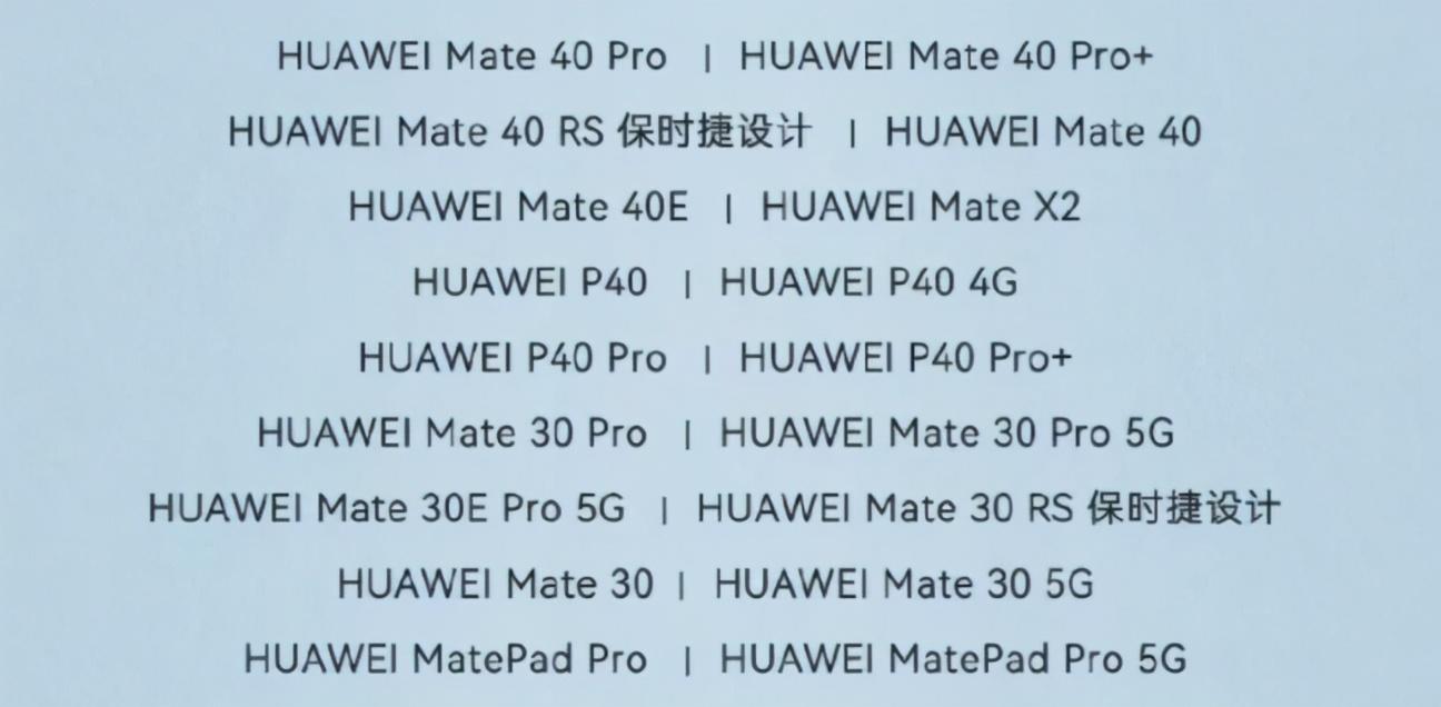 华为鸿蒙正式版推送,18款手机可升级,荣耀也有机会