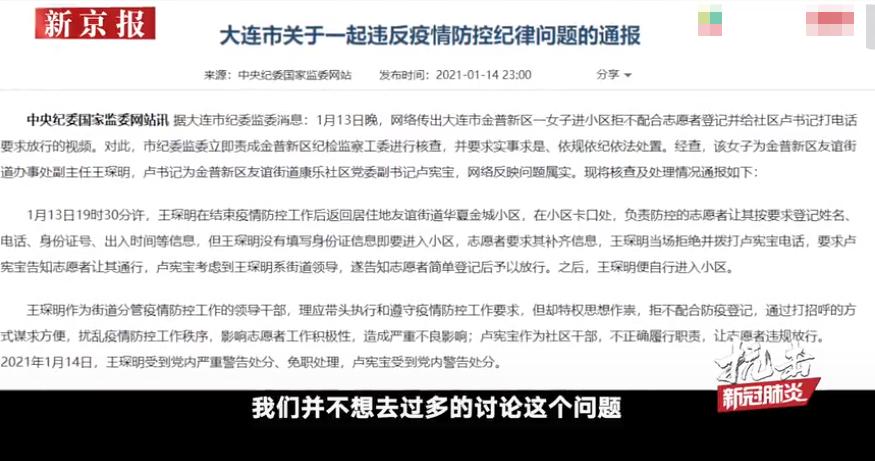 """怒怼""""卢书记""""的志愿者回应:未脱离志愿者队伍,家人也未被威胁"""
