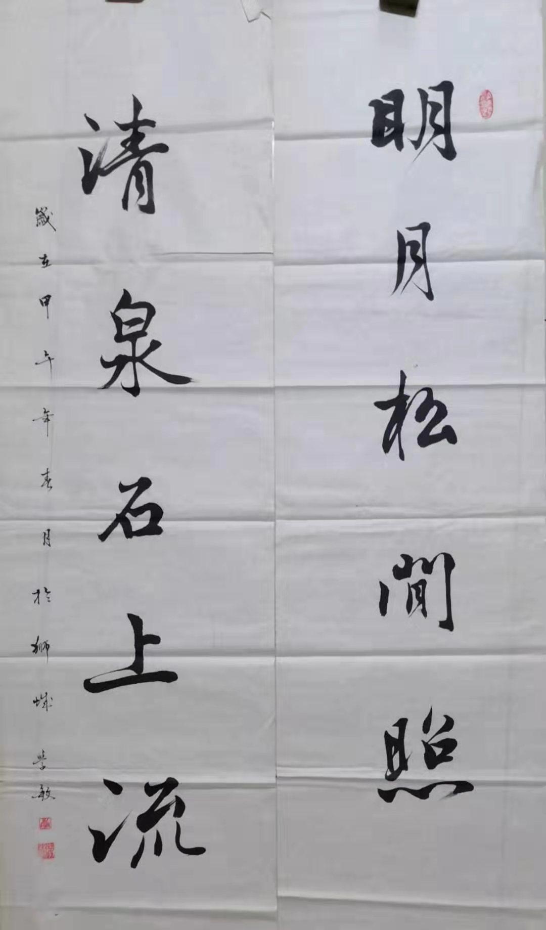 书法家李学敏2021迎春作品展