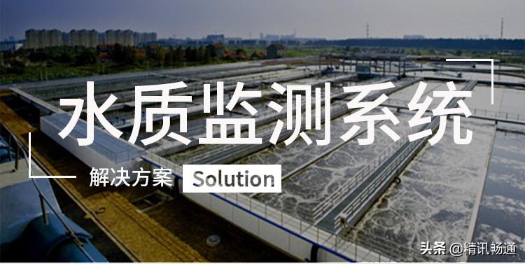 水环境监测系统解决方案
