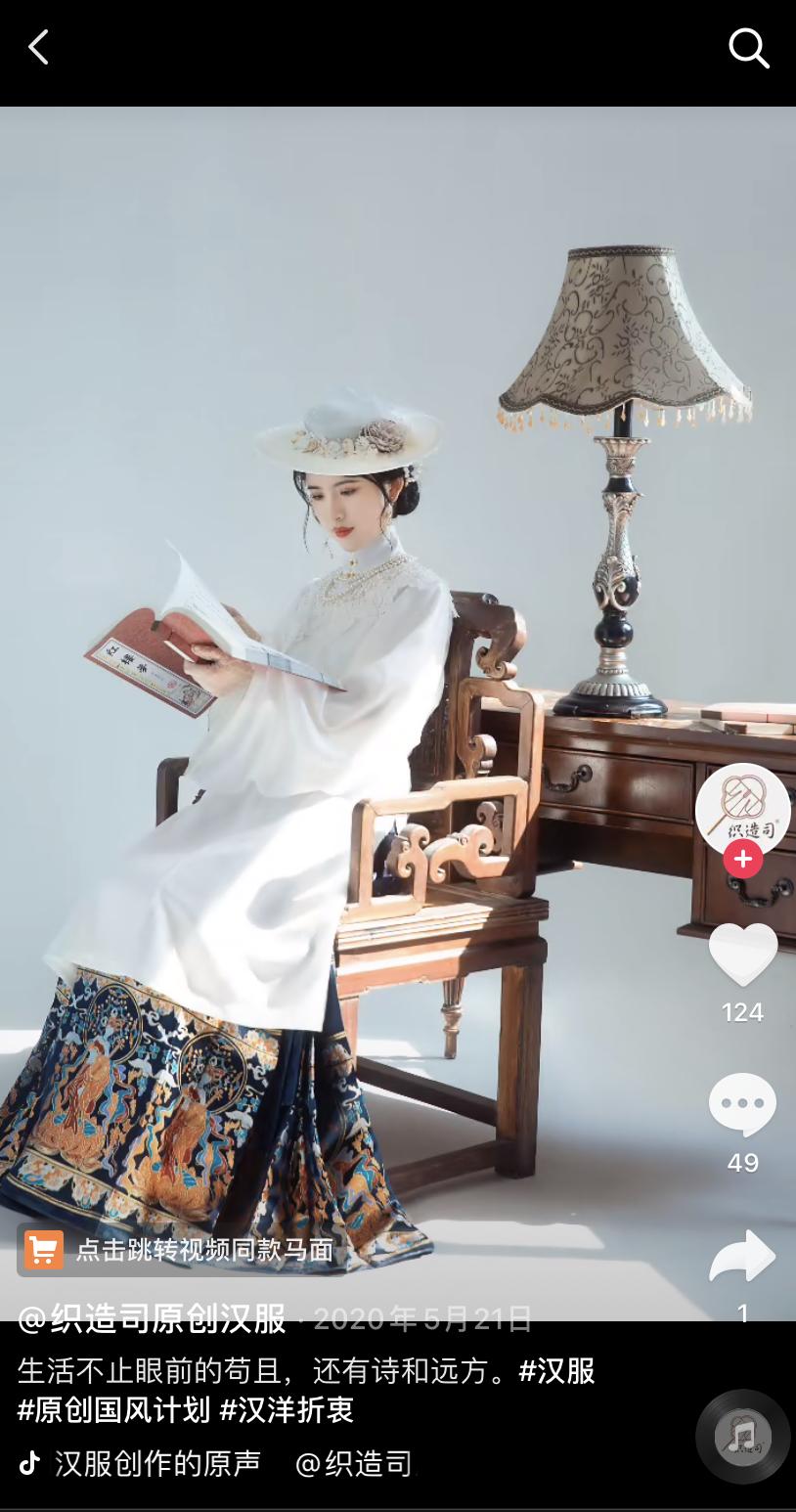 (林威)织造司买汉服抖音店进军大妈市场:穿着去女儿婚礼和跳广场舞