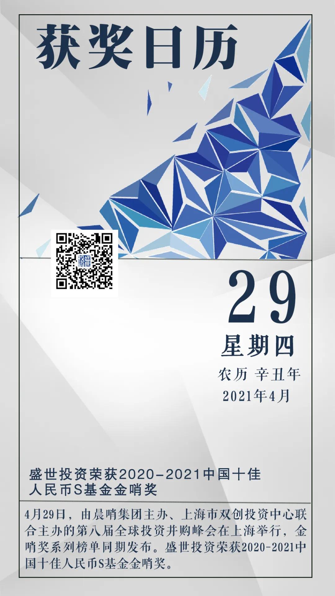 盛世投资荣获2020-2021中国十佳人民币S基金金哨奖
