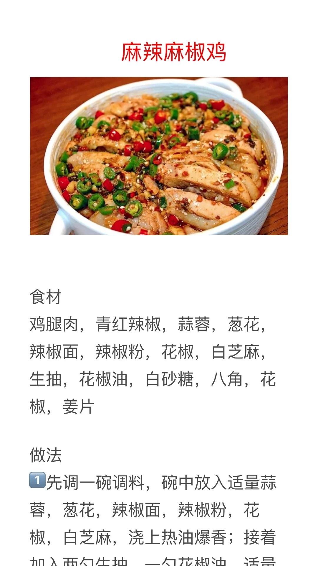 麻辣口味菜做法及配料 美食做法 第10张