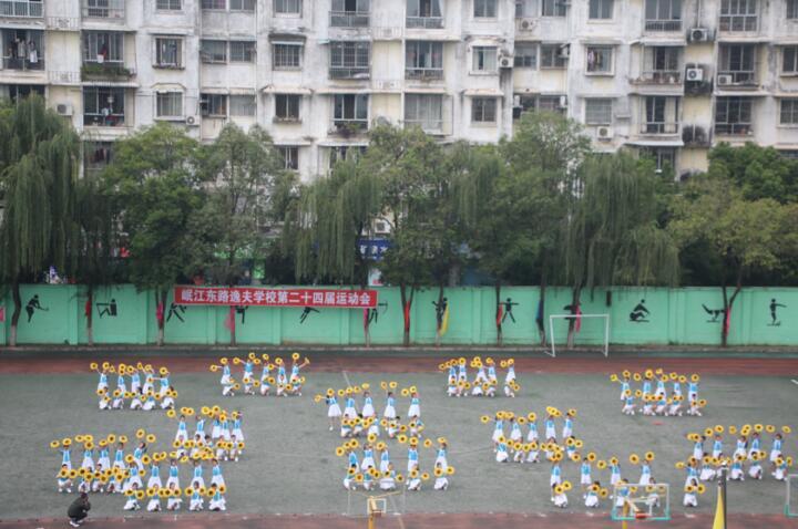 德阳市岷江东路逸夫学校举行第24届秋季田径运动会