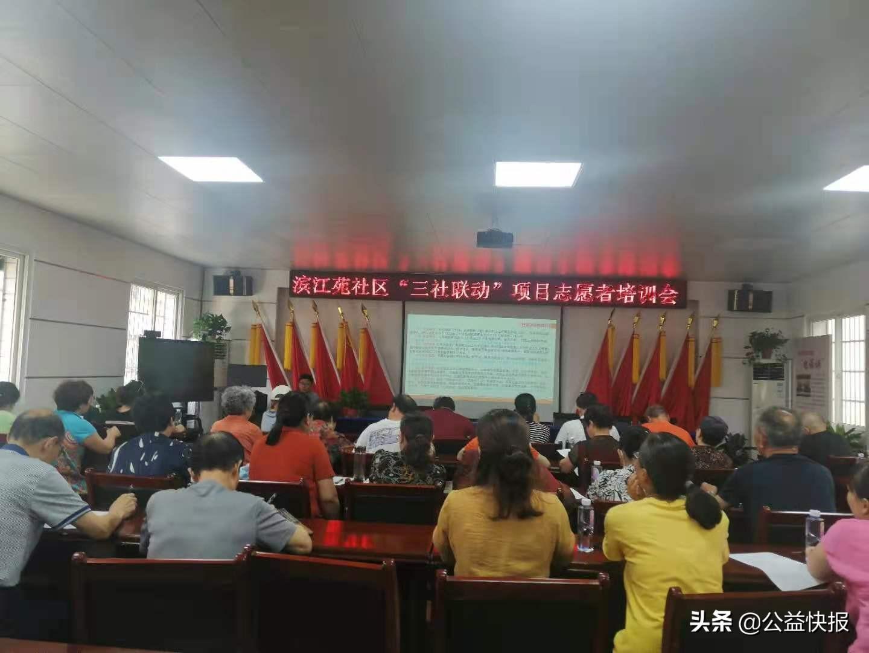 """乐邻社工滨江苑社区""""三社联动""""项目组开展志愿者培训会"""