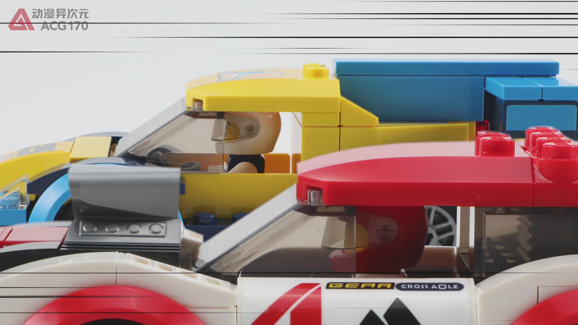 自古红蓝出CP 乐高积木 60256 城市赛车 图文评测
