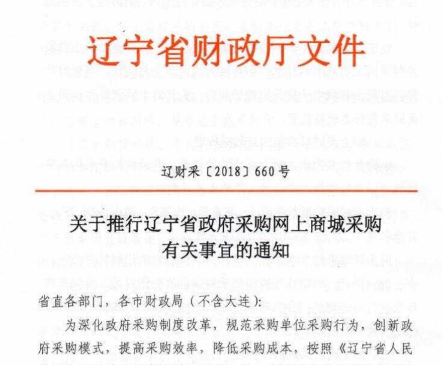 辽宁政采网对接的模式到底是什么样的?能有订单吗?