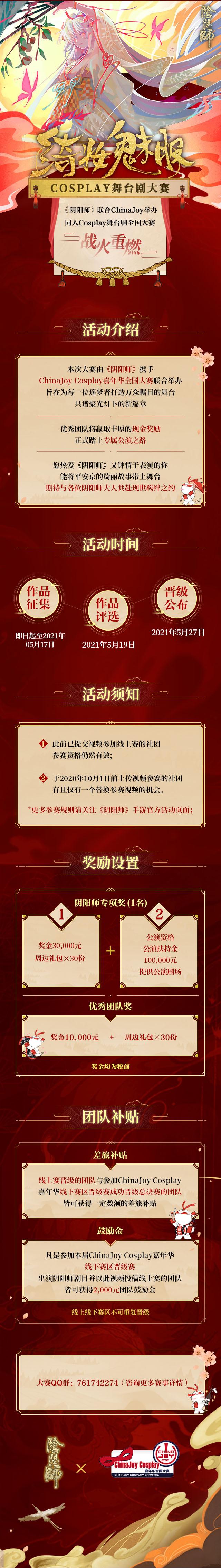 CJCos嘉年华携手《阴阳师》绮妆魅影Cosplay舞台剧