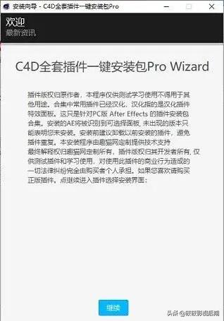 玩转C4D必备的60款插件:10秒即可一键安装所有