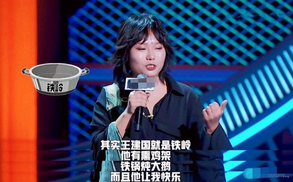 李雪琴脱口秀:我的尽头是铁岭,因为那里有王建国