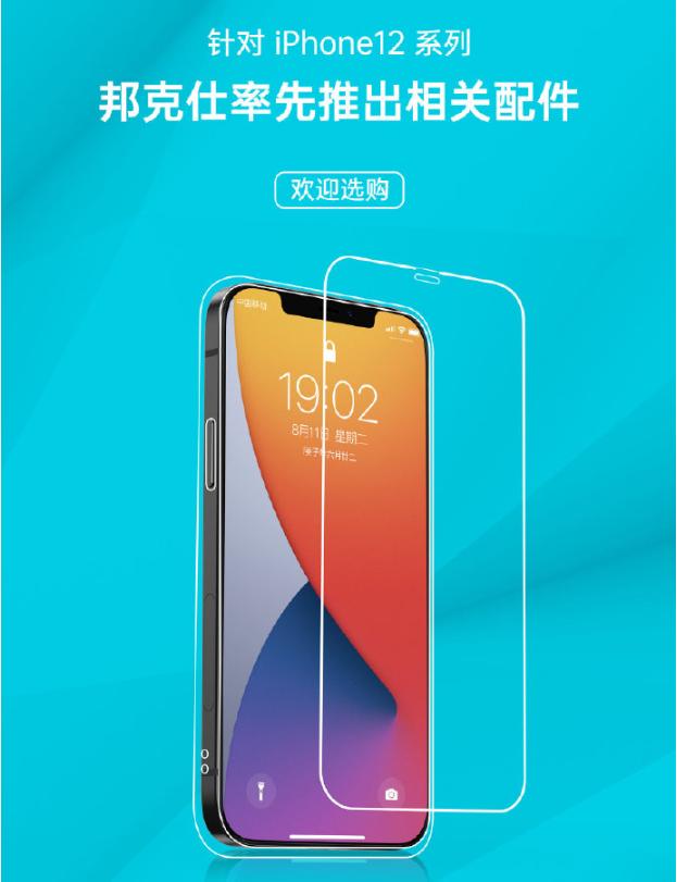 iPhone 12配件曝光!直角边缘设计+刘海屏,你会买吗?